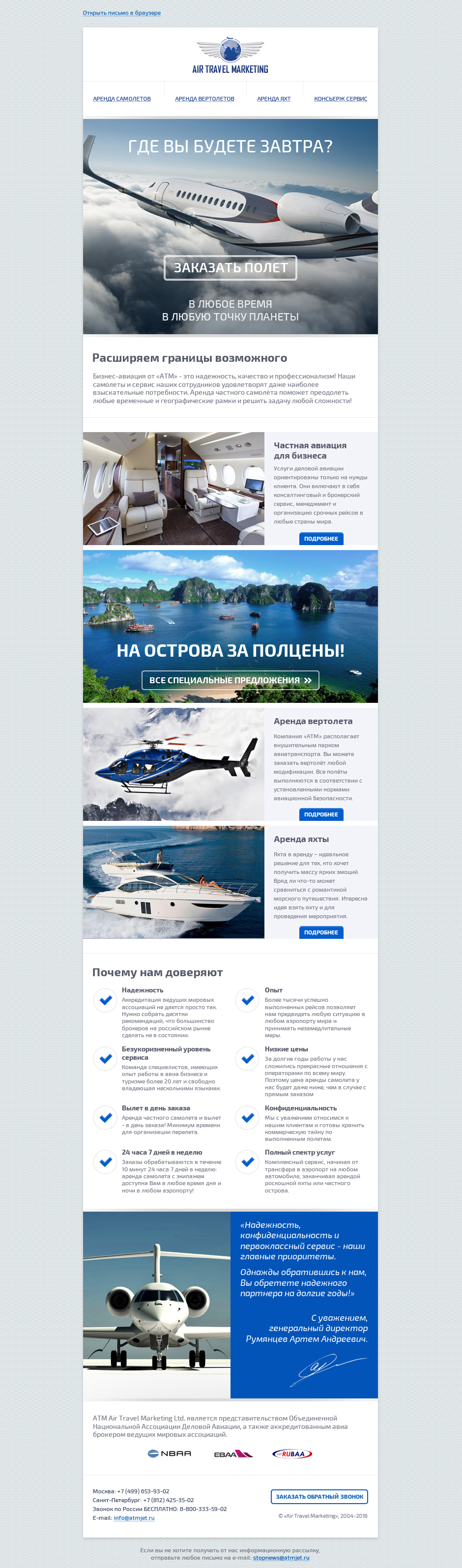 Шаблон e-mail рассылки для Air Travel Marketing