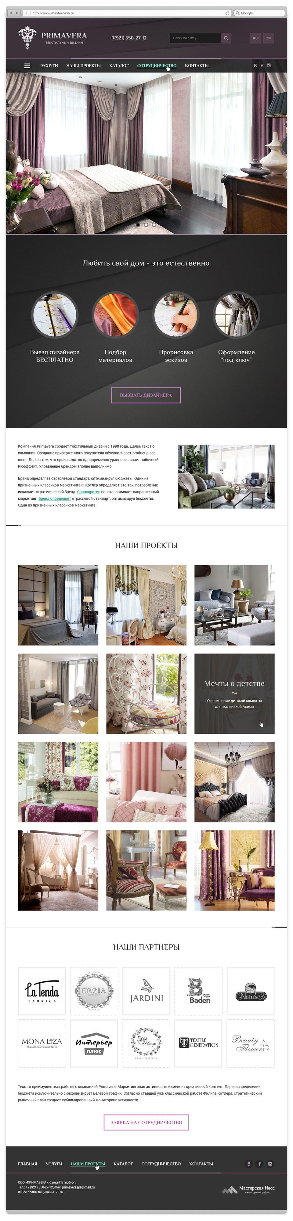 """Дизайн главной страницы сайта """"Primavera"""""""