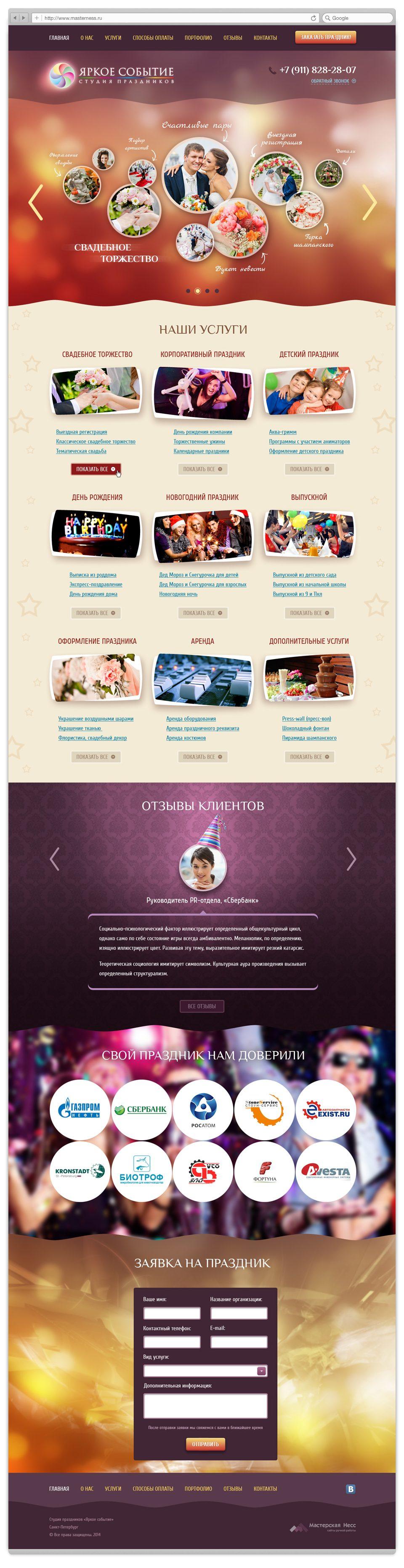 Главная страница сайта праздничного агентства