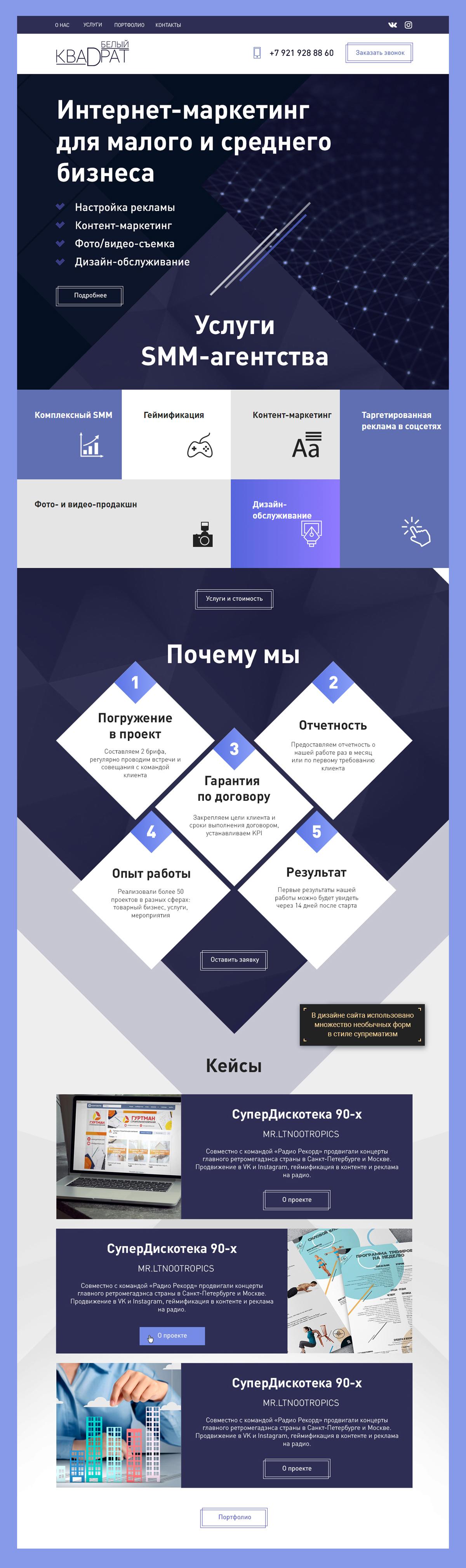 Дизайн сайта SMM-агентства