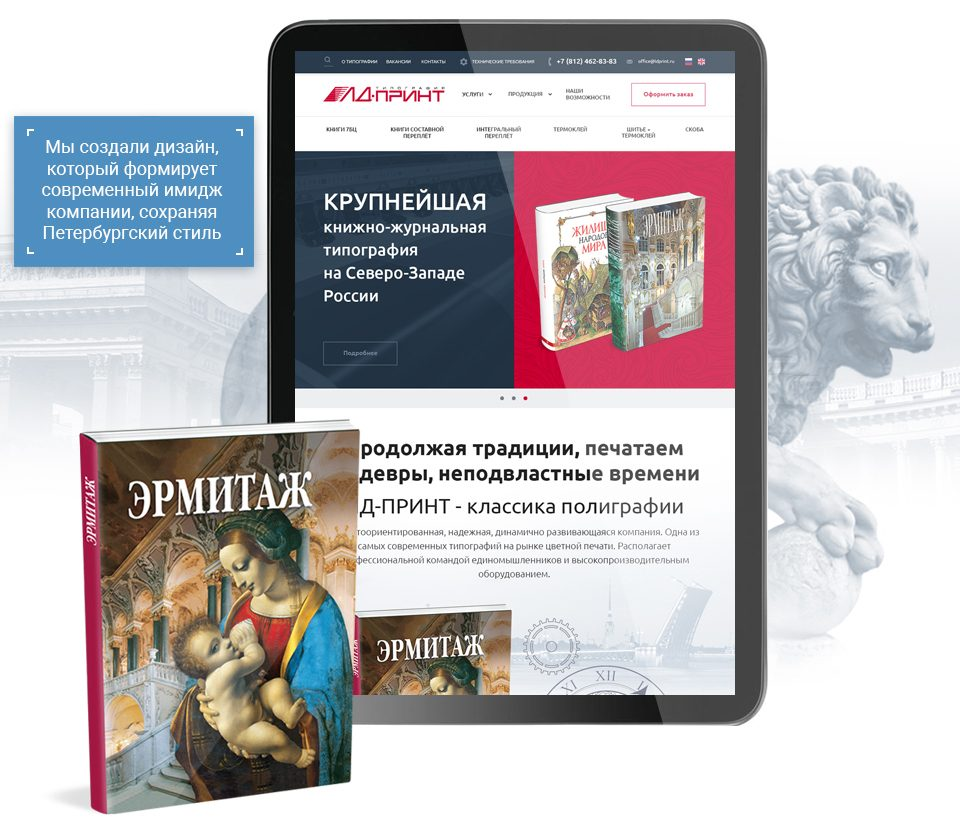 Дизайн сайта типографии