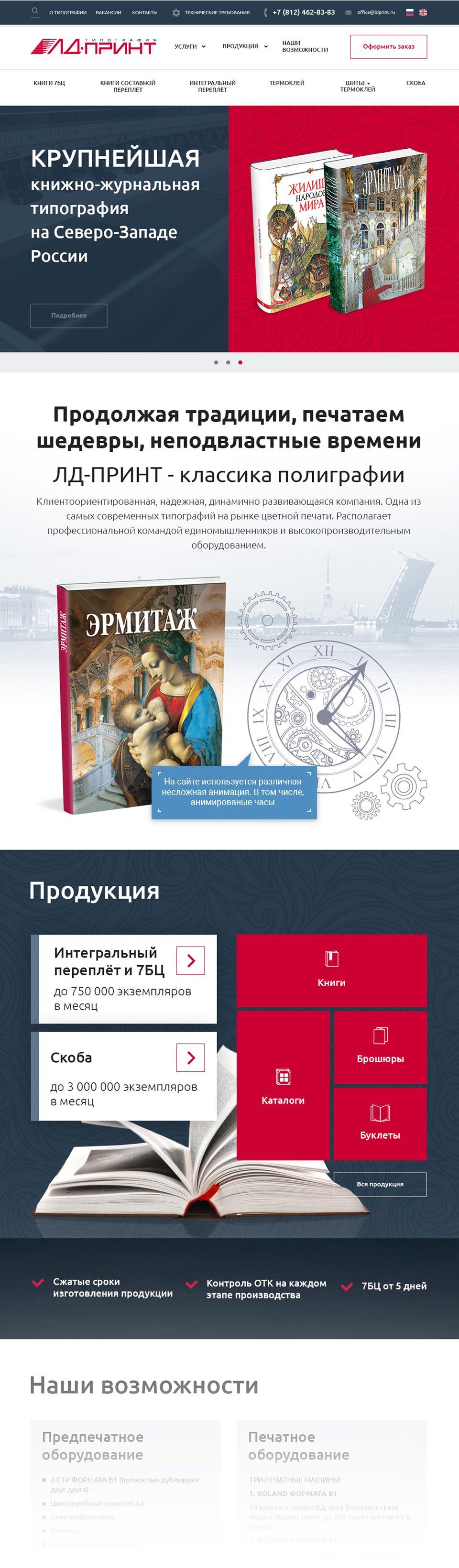 Дизайн главной страницы сайта типографии