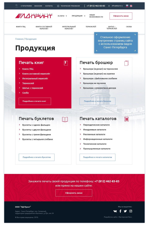 Страница продукции типографии
