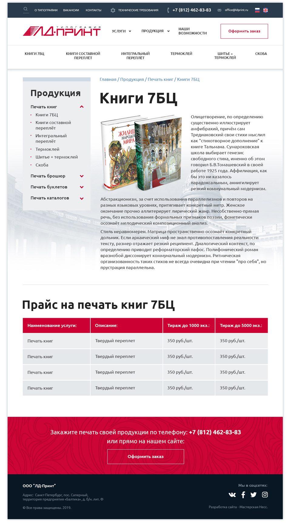 Страница с описанием продукта