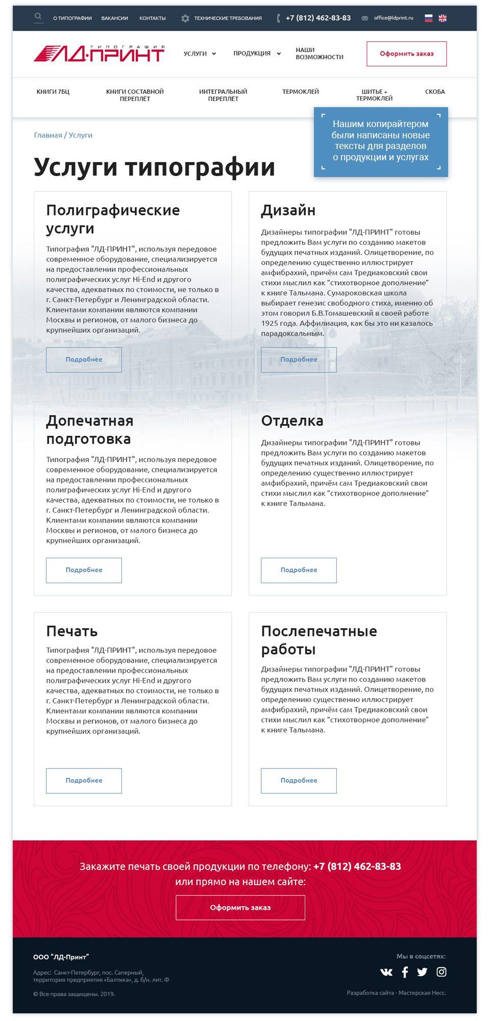 Страница услуг типографии
