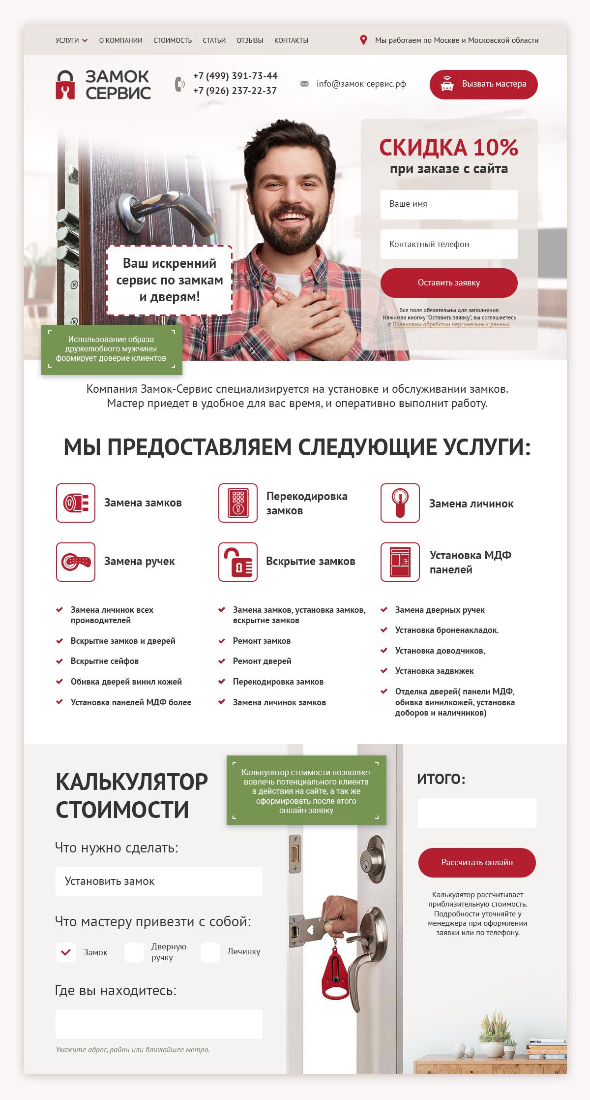 Дизайн главной страницы сайта Замок Сервис
