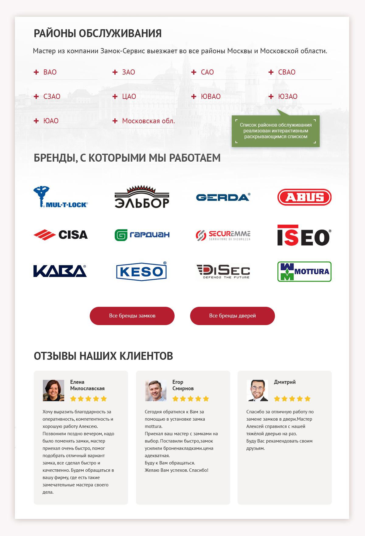 Дизайн некоторых блоков на главной странице сайта