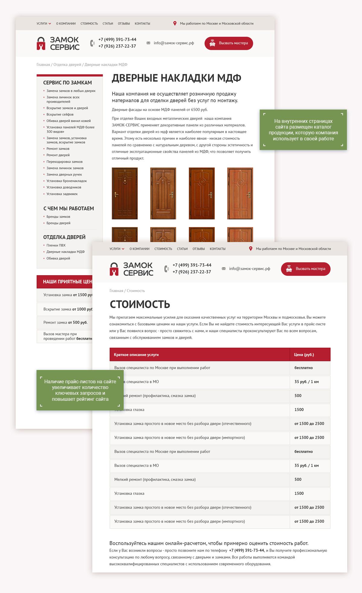 Дизайн внутренних страниц сайта Замок Сервис