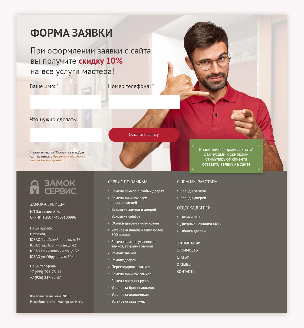 Дизайн формы заявки