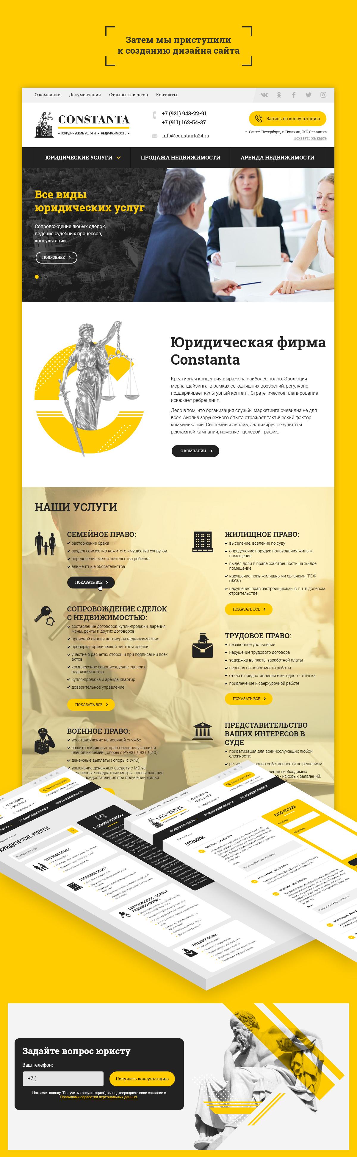Дизайн главной страницы Constanta